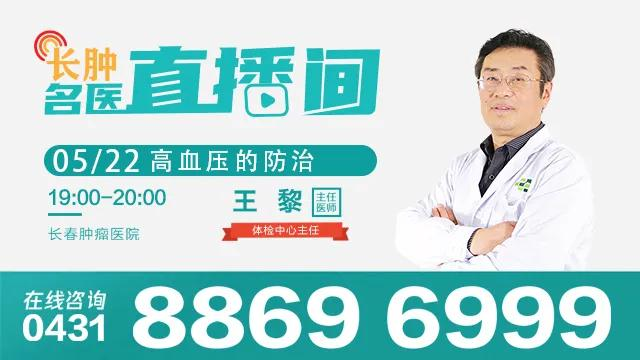 <b>直播预告 |今晚7点,在线听王黎主任讲关于高血压的预防</b>