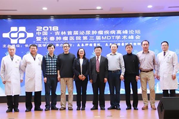 2018中国·吉林首届泌尿肿瘤疾病高峰论坛在我院召开