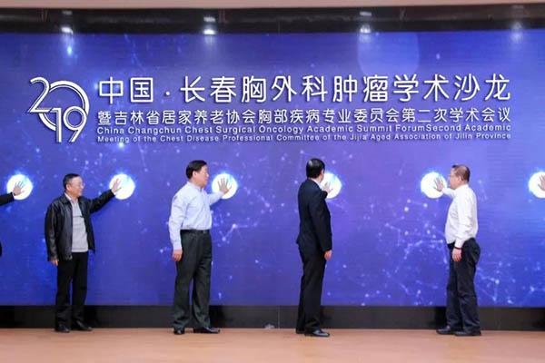 2019中国·长春胸外科肿瘤学术沙龙在长春龙8国际备用官网胜利召