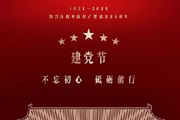 <b>庆祝建党98周年主题活动|长春肿瘤</b>