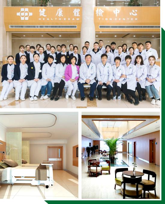 长春龙8国际备用官网健康体检中心