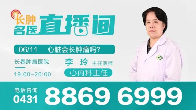 【直播回放】长肿名医直播间为你科普心脏肿瘤及心血管的其他慢性病